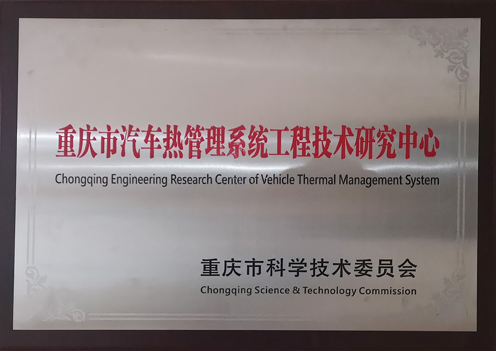 Chongqing automobile heat management system engineering technology research center