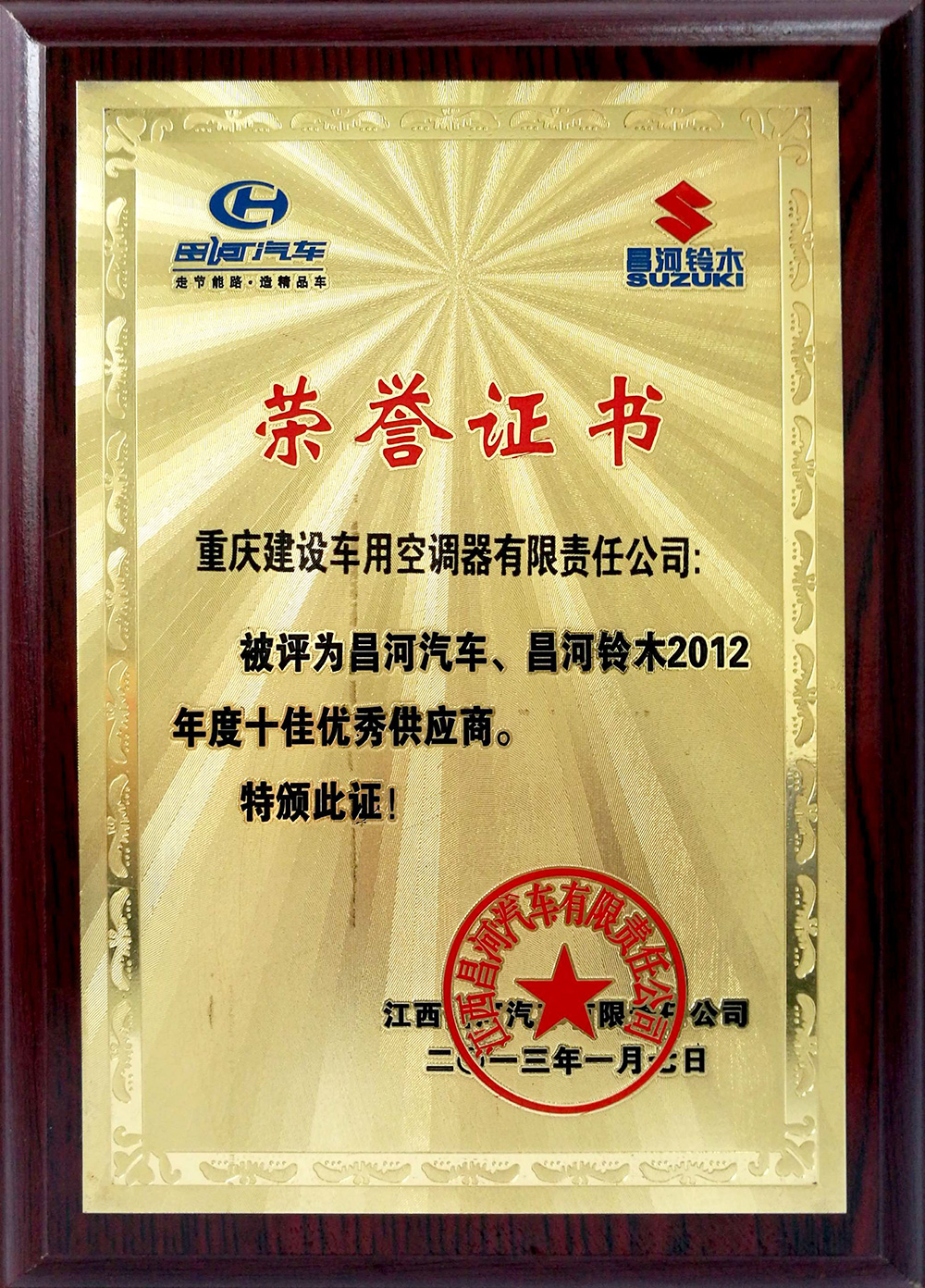 2012 Top 10 Outstanding Suppliers of Changhe Automobile and Changhe Suzuki Automobile