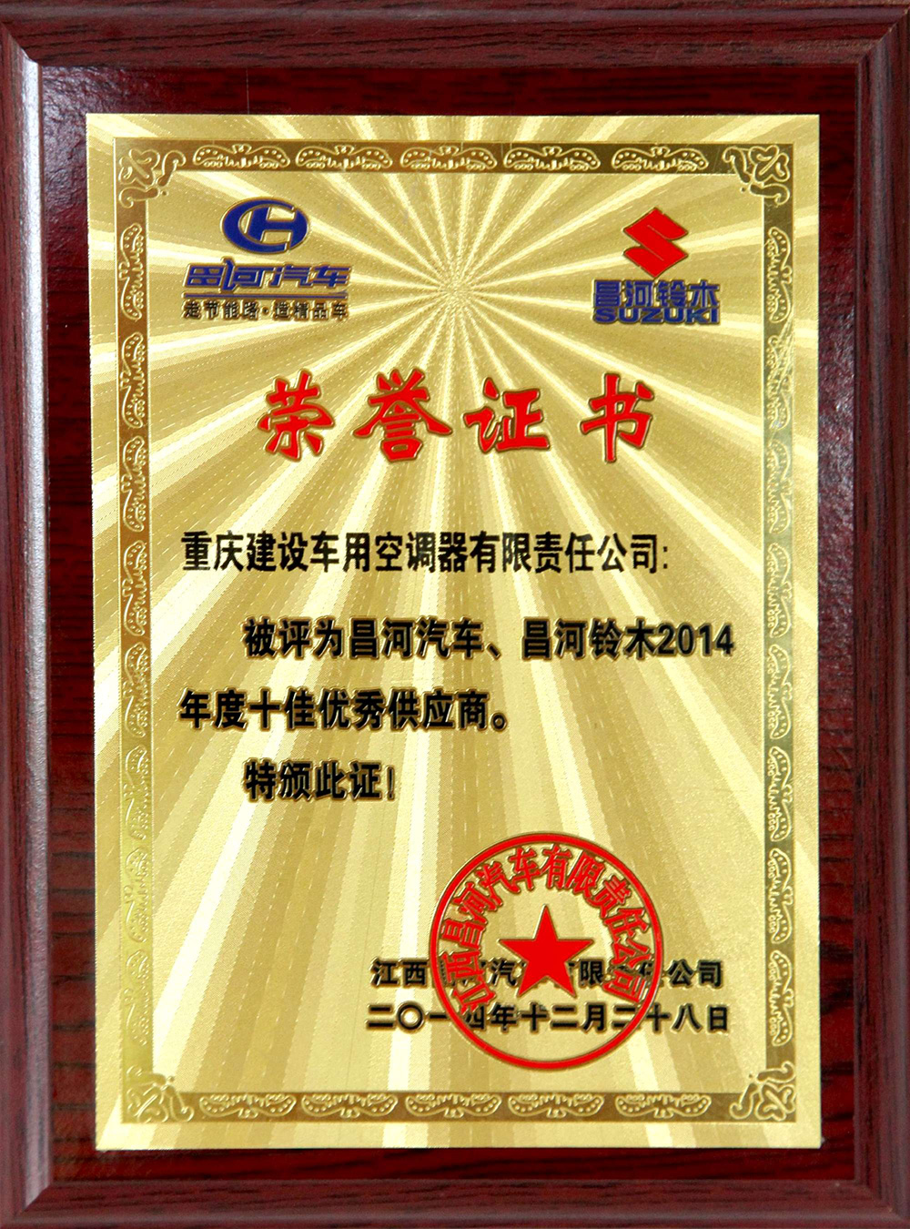2014 Top 10 Outstanding Suppliers of Changhe Automobile and Changhe Suzuki Automobile