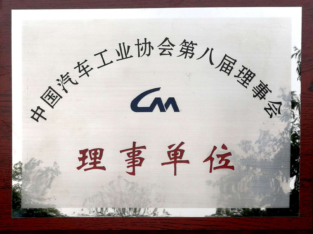 Member of the 8th board of directors of China Association of Automobile Manufactures(CAAM)